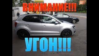 Угон VW POLO в КИЕВЕ | Помогите найти!