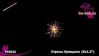 """Римские свечи РС534 / РС5532 Стрелы купидона (1,2"""" х 5)"""