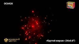 ОС6420 Крутой вираж Батарея салютов пиротехника марки Огненный цветок