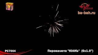 """Фейерверк РС7004 Пировалюта """"ЮАНЬ"""" (1"""" х 6)"""