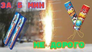 Самодельный ФЕЙВЕРГ - ФОНТАН из ХЛОПУШКИ и БЕНГАЛЬСКИХ ОГНЕЙ