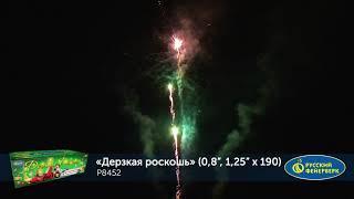 Р8452 Дерзкая роскошь (0,8'