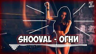 SHOOVAL - Огни | 2019