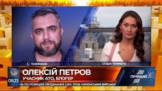 Олексій Петров про вибухи в Ічні