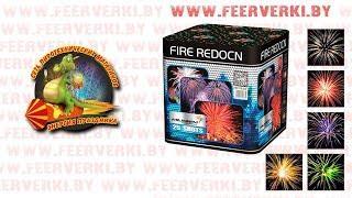 "MC175-25A Fire Redocn от сети пиротехнических магазинов ""Энергия Праздника"""