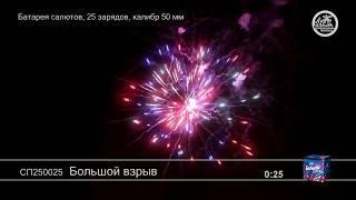 Салют Большой взрыв СП250025