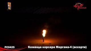 Петарды Команда корсара Моргана-4 (ассорти) РС0425