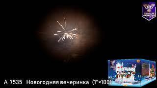 А 7535 Новогодняя вечеринка