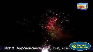 Большая батарея салютов МИРОВОЙ САЛЮТ 1 2