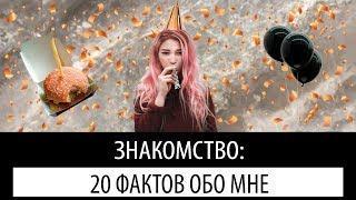 20 ФАКТОВ ОБО МНЕ | МОЙ ДЕНЬ РОЖДЕНИЯ
