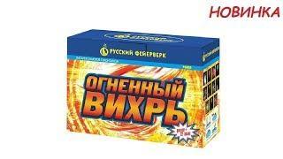 Огненный вихрь  P6805 салют фонтан Русский фейерверк NEW