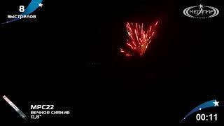 Римские свечи Мегапир Вечное сияние МРС22 2