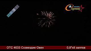 """Овен ОТС 4033 римская свеча ТМ """"Орион"""""""