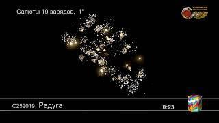 С252019  Радуга