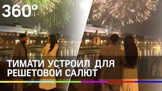 Тимати устроил для Решетовой салют в центре Москвы