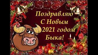 Прикольное Поздравление С Новым Годом Быка! Весёлое поздравление! Красивая музыкальная открытка!