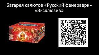 [Р8320] Батарея салютов Русский фейерверк «Эксклюзив»