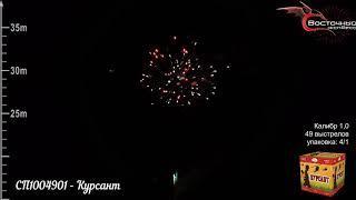 """Курсант"" 49 залпов_калибр 1,0 дюйм от 100salutov-opt.ru"