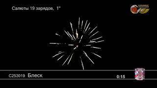 С253019 Блеск Батарея салютов
