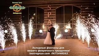 Холодные фонтаны в Черкассах и Кропивницком на свадьбу,день рождения,юбилей.Театр SANSARA 0671448563
