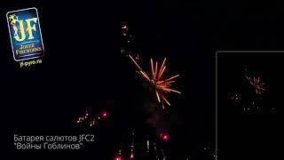 JFC2 Войны гоблинов Батарея салютов 78 залпов высотой до 30 м