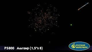 """Римские свечи Русский фейерверк, Альтаир, 1,5""""-8, 1 шт, Р5800"""