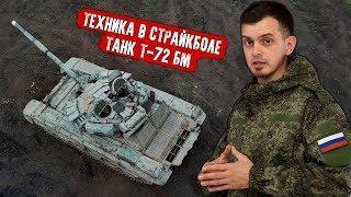 ТЕХНИКА В СТРАЙКБОЛЕ - ТАНК Т-72 БМ. ПРИМЕНЕНИЕ И БЕЗОПАСНОСТЬ.