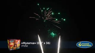 """Фейерверк P7292 Мулатка (0,8"""" х 36 залпов)"""