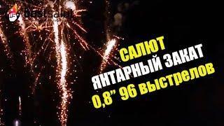 """Салют """"Янтарный закат"""" арт. FP-B105  калибр 0,8'' 96 выстрелов"""
