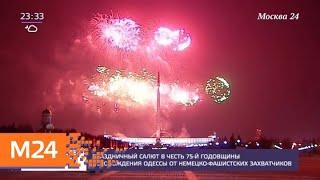 Салют в честь 75-летия освобождения Одессы состоялся в Москве - Москва 24
