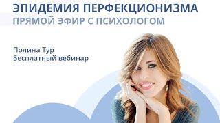 ЭПИДЕМИЯ ПЕРФЕКЦИОНИЗМА | Вебинар с клиническим психологом Полиной Тур