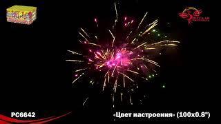 Фейерверк Цвет настроения 0,8х100 РС6642