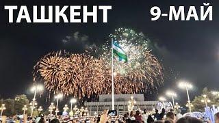 Ташкент Праздничные салюты. 9-май день победы