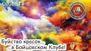 Digest#15 Праздник красок в Бойцовском Клубе (combats.com)