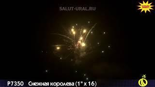 Батарея салютов Снежная королева 1х16