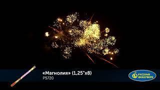 """Римская свеча Р5720 Магнолия римская свеча 1,25"""" х 8"""