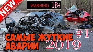 Подборка аварий за 2019! Жесть на дорогах!