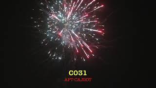C031 Арт салют пер