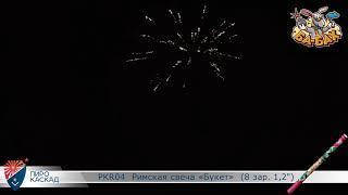 """Римские свечи PKR04 Букет (1,2"""" х 8)"""