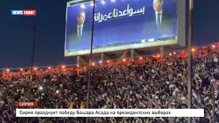 Сирия празднует победу Башара Асада на президентских выборах
