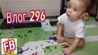FB Влог 296 Кадры со дня рождения Артура Детские хлопушки Подарок малыша Новый рецепт