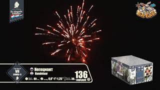 "Фейерверк VH-COMBI-11 Негоциант / Handelaar (0,8"", 1"", 1,2"" х 136)"