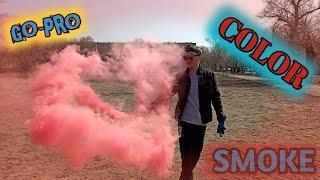 Цветной дым/Дымовые шашки/обзор цветного дыма /Color Smoke Разгоняем Коронавирус дымовой завесой