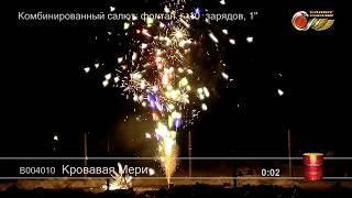"""В004010 Фонтан-салют Кровавая Мэри (1,0""""x10)"""