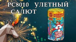 "РС8010 Улетный салют (1,2"" х 7) пиротехника оптом ""ОГОНЁК"""