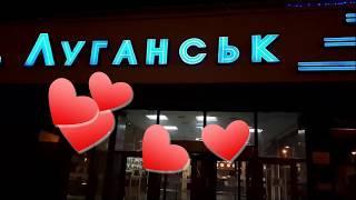 Луганск День города 224-й годовщины образования Луганска праздничный салют 07.09.2019 г