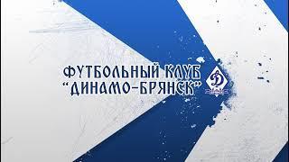 Динамо(Брянск) - Салют(Белгород). ОЛИМП - ПЕРВЕНСТВО РОССИИ II ДИВИЗИОНА ФНЛ СЕЗОНА 2021-2022.