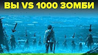 Вы против 1000 зомби. Как победить орду зомби и остаться в живых.