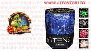 "GWM5020 Stene от сети пиротехнических магазинов ""Энергия Праздника"""