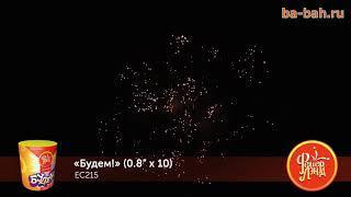 """Фейерверк ЕС215 Будем! (0,8"""" х 10)"""